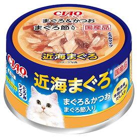 いなば CIAO(チャオ) 近海まぐろ かつお・まぐろ節入り 猫フード ウェットフード 6缶 関東当日便