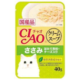 いなば CIAO(チャオ)クリームスープ パウチ ささみ ほたて貝柱・チーズ入り 40g 猫 キャットフード 6袋 関東当日便