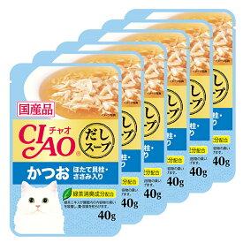 いなば CIAO(チャオ)だしスープ パウチ かつお ほたて貝柱・ささみ入り 40g 猫 キャットフード 6袋 関東当日便