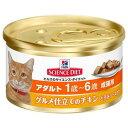 お買得セット サイエンスダイエット アダルト グルメ仕立てのチキン とろみソースがけ 成猫用 82g(缶詰) 6缶…
