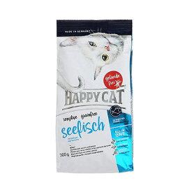 HAPPY CAT センシティブ グレインフリー シーフィッシュ(チキン&シーフィッシュ) 300g 正規品 関東当日便