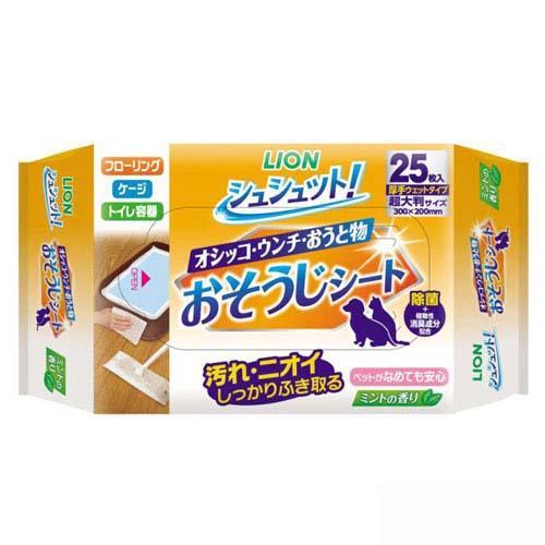 ライオン シュシュット! おそうじシート 25枚入り 2袋【HLS_DU】 関東当日便