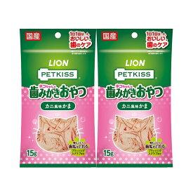ライオン PETKISS ネコちゃんの歯みがきおやつ カニ風味かま 15g×2袋 関東当日便