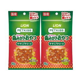 ライオン ペットキッス オーラルケア ササミプチロール 16g 2袋 国産 関東当日便