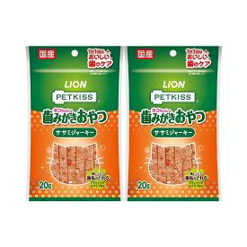 ライオン ペットキッス オーラルケア ササミジャーキー 20g 2袋 国産 関東当日便