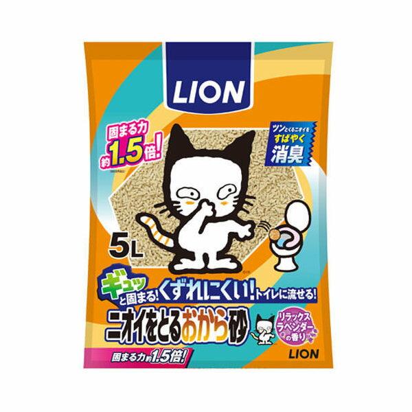 ライオン 新ニオイをとるおから砂 5L 4袋入り お一人様2点限り【HLS_DU】 関東当日便