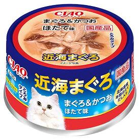 いなば 近海まぐろ かつお入り ほたて味 80g 24缶 関東当日便