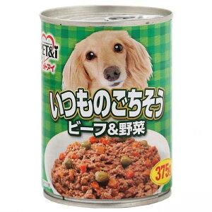ペットアイ いつものごちそう ビーフ&野菜 375g 24缶 関東当日便