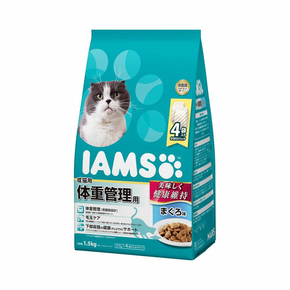 アイムス 成猫用 体重管理用 まぐろ味 1.5kg キャットフード 正規品 IAMS 3袋入り【HLS_DU】 関東当日便