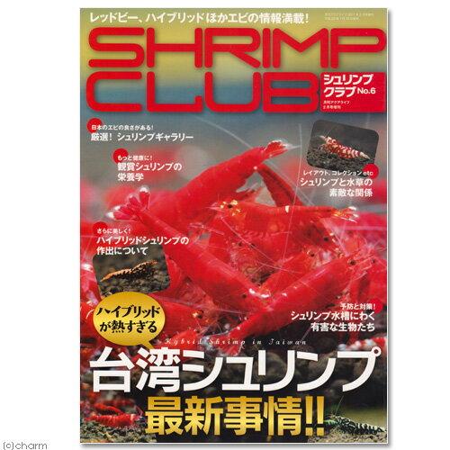 シュリンプクラブ NO.6 関東当日便