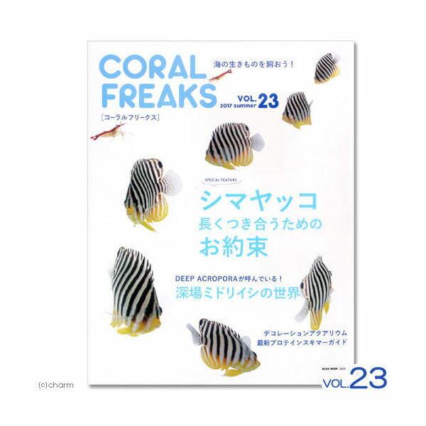 コーラルフリークス Vol.23 関東当日便