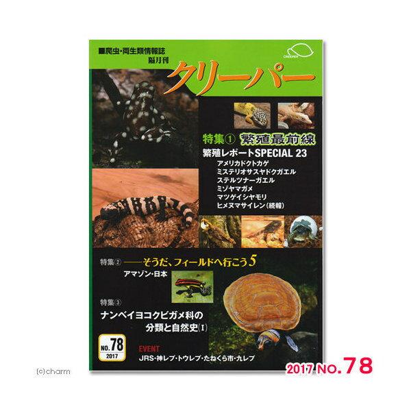 爬虫類・両生類情報誌 隔月刊 クリーパー NO.78 関東当日便