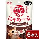 アース・ペット 和味 にゃめーる 和牛味 12g×5本 関東当日便