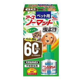 ペット用 アースノーマット 虫よけ 60日用 取替えボトル 45mL 関東当日便
