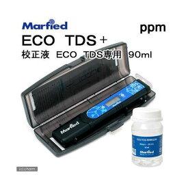 ECO TDSメーター+校正液 ECO TDS専用 90ml 沖縄別途送料 関東当日便