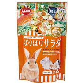 マルカン ぱりぱりサラダ 230g 3袋 関東当日便