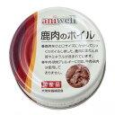 箱売り アニウェル 鹿肉のボイル 85g 正規品 国産 1箱24缶入 関東当日便