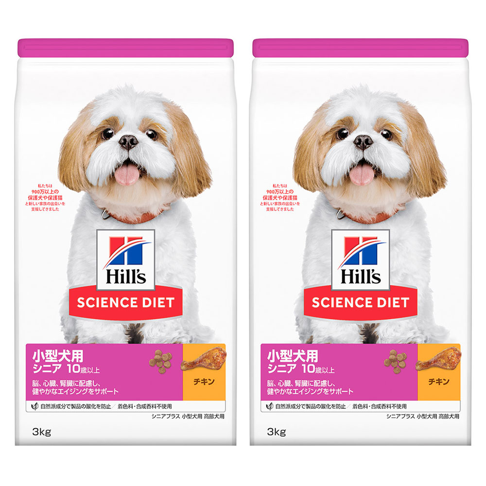 サイエンスダイエット 小型犬用 シニアプラス 3kg 正規品 2袋セット【HLS_DU】 関東当日便