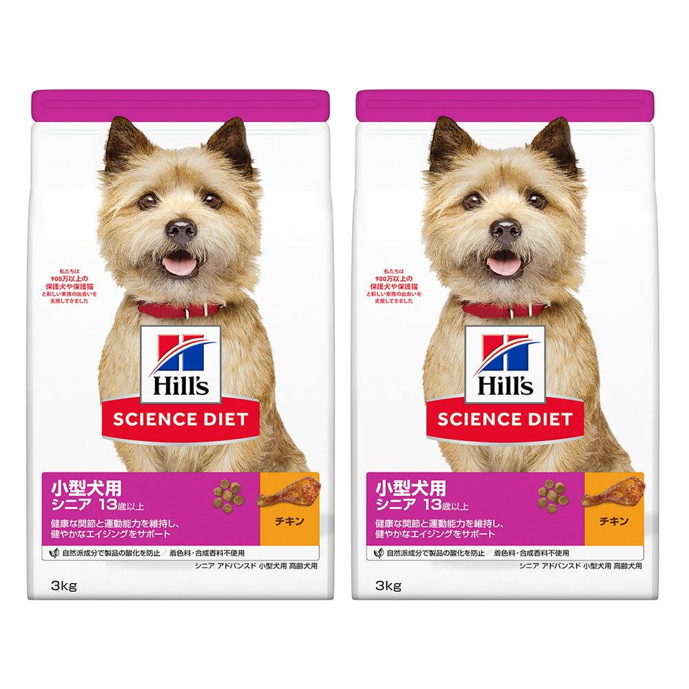 サイエンスダイエット 小型犬用 シニアアドバンスド 3kg 正規品 2袋セット【HLS_DU】 関東当日便