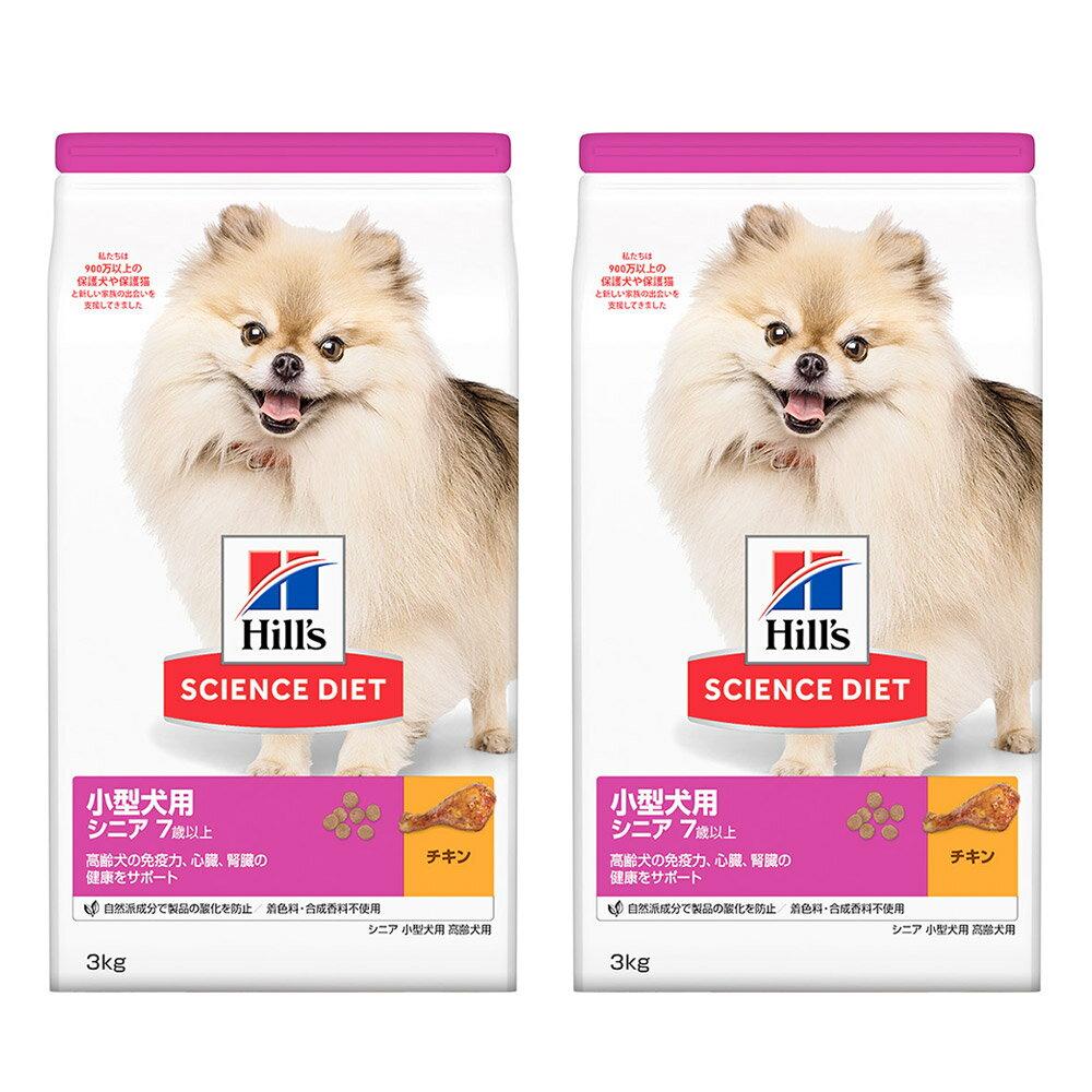 サイエンスダイエット 小型犬用 シニア 3kg 正規品 2袋セット【HLS_DU】 関東当日便