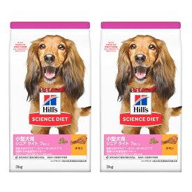サイエンスダイエット 小型犬用 シニアライト 3kg 正規品 2袋セット 関東当日便