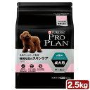 ピュリナ プロプラン オプティダーマ 小型犬 成犬用 繊細な肌に サーモン 2.5kg 関東当日便