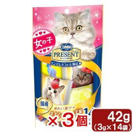 コンボ プレゼント 女の子 味わい豊かなチキンとチーズ味 42g(3g×14袋) 3個入り 関東当日便