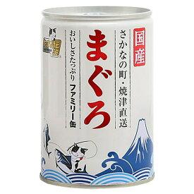 STIサンヨー たまの伝説 まぐろ ファミリー缶 405g キャットフード 国産 三洋食品 関東当日便