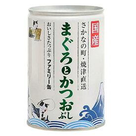 三洋食品 たまの伝説 まぐろとかつおぶし ファミリー缶 405g キャットフード 国産 三洋食品 関東当日便