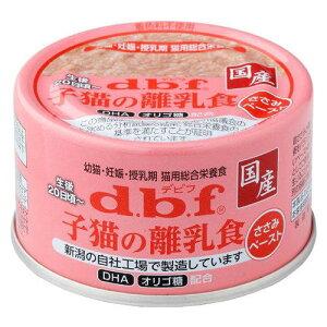 デビフ子猫の離乳食ささみペースト85g【HLS_DU】関東当日便