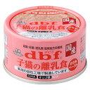 デビフ 子猫の離乳食 ささみペースト 85g 関東当日便