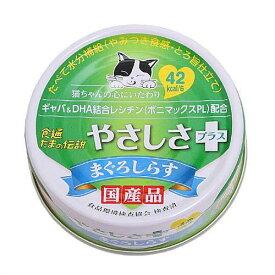 食通たまの伝説 やさしさプラス まぐろしらす 70g 48缶 キャットフード 国産 三洋食品 関東当日便