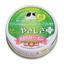 食通たまの伝説 やさしさプラス まぐろサーモン 70g 48缶 キャットフード 国産 三洋食品 関東当日便