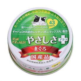 食通たまの伝説 やさしさプラス まぐろ 70g 48缶 キャットフード 国産 三洋食品 関東当日便
