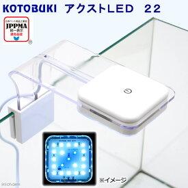 コトブキ工芸 kotobuki アクストLED 22 アクアリウムライト 関東当日便