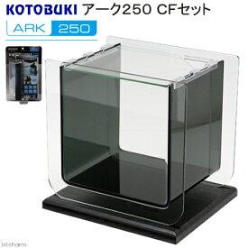 コトブキ工芸 kotobuki アーク250 CFセット おしゃれインテリア水槽 お一人様5点限り 関東当日便