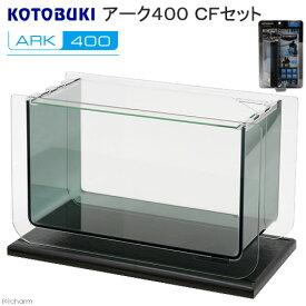 コトブキ工芸 kotobuki アーク400 CFセット おしゃれインテリア水槽 お一人様1点限り 関東当日便