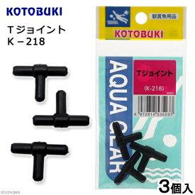 コトブキ工芸 kotobuki K−218 Tジョイント 3個入り 関東当日便