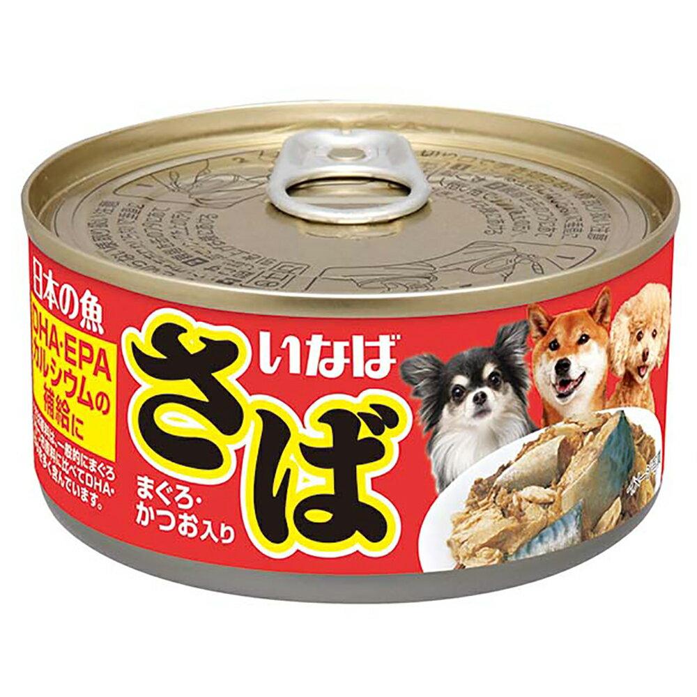 お買得セット いなば 日本の魚 さば まぐろ・かつお入り 170g 2缶入り【HLS_DU】 関東当日便