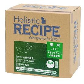 ホリスティックレセピー 猫用 7歳まで チキン&ライス 4.8kg(400g×12袋) 正規品 キャットフード 関東当日便