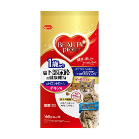 ビューティープロ キャット 猫下部尿路の健康維持 1歳から チキン味 560g(80g×7袋) キャットフード 関東当日便