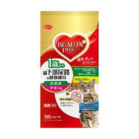 ビューティープロ キャット 猫下部尿路の健康維持 低脂肪 1歳から チキン味 560g(80g×7袋) キャットフード 関東当日便