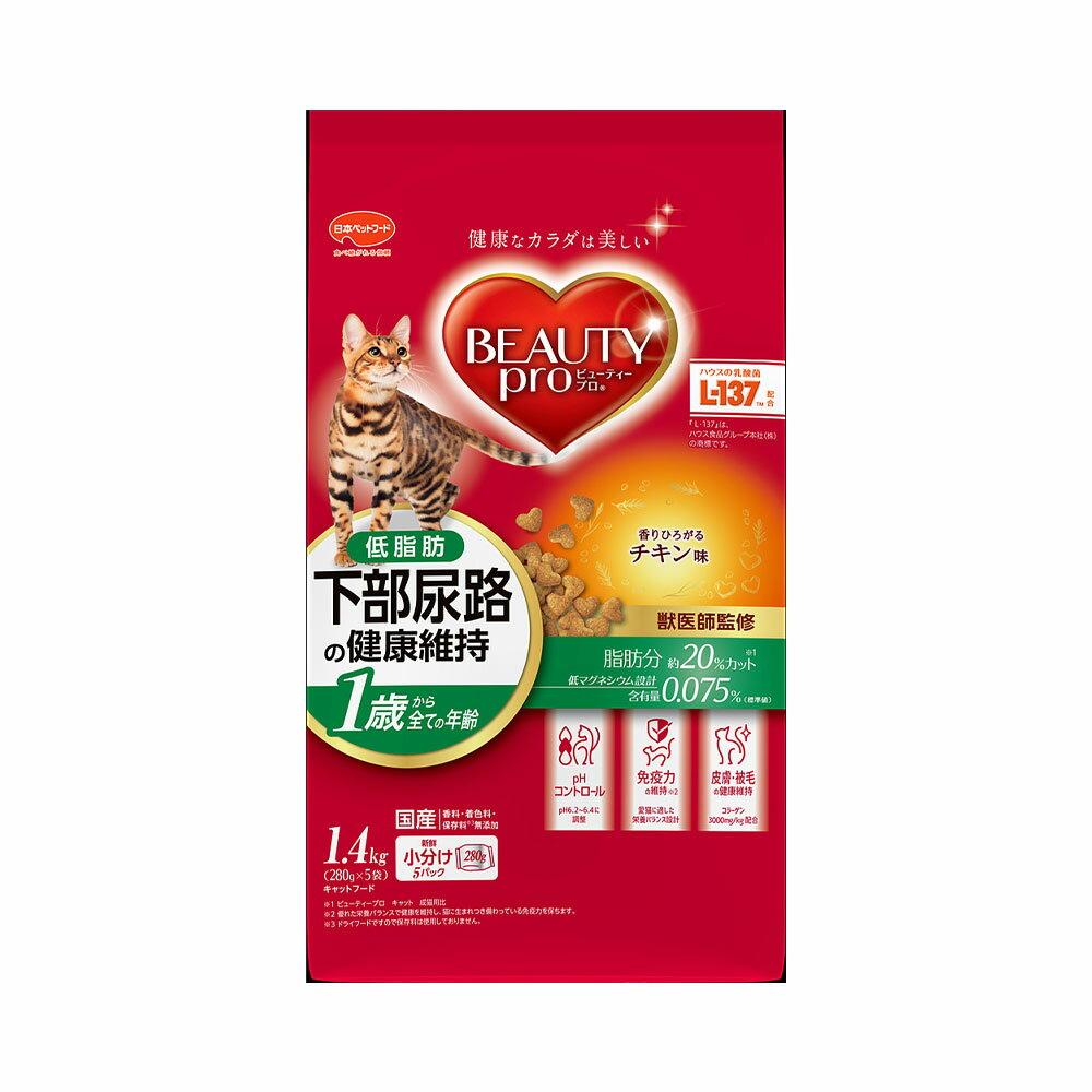 ビューティープロ キャット 猫下部尿路の健康維持 低脂肪 チキン味 1.4kg(280g×5袋) キャットフード 関東当日便