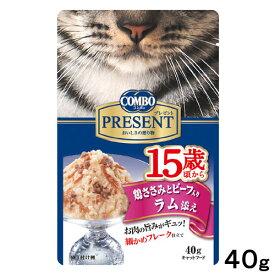 コンボ プレゼント キャット レトルト 15歳頃から 鶏ささみとビーフ入り ラム添え 40g キャットフード 関東当日便