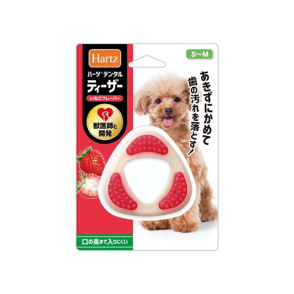 ハーツ デンタル ティーザー 超小型〜小型犬用 いちごフレーバー 関東当日便