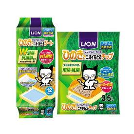猫砂 ライオン システムトイレ用 ひのきでニオイをとる 猫砂&シートセット お一人様5点限り 関東当日便