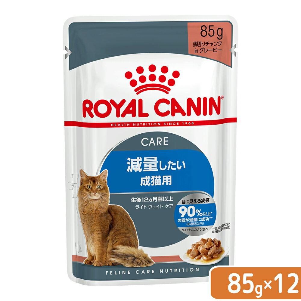 ロイヤルカナン 猫 ウルトラライト 成猫用 85g 1ボール12袋 9003579308769 関東当日便