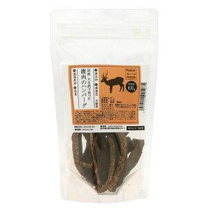 国産大自然で育った鹿肉のハンバーグ60g犬猫用おやつPackunxCOCOA【HLS_DU】関東当日便