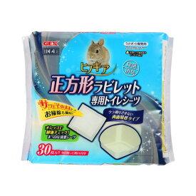 GEX ヒノキア 正方形ラビレット 専用トイレシーツ 30枚入 関東当日便