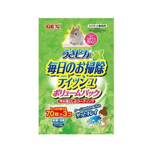 GEXうさピカ毎日のお掃除ティッシュボリュームパック(70枚×3個入り)【HLS_DU】関東当日便